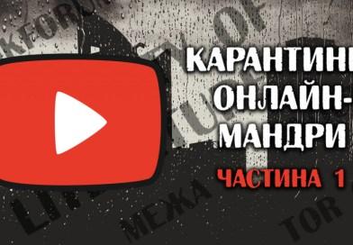 Карантинні онлайн-мандри: добірка відео про фантастику з фестивалів (частина 1)