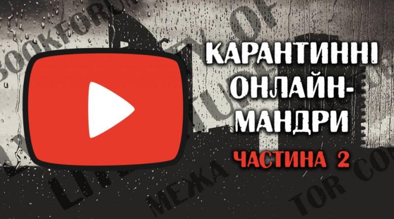 Карантинні онлайн-мандри: добірка відео про фантастику з фестивалів (частина 2)