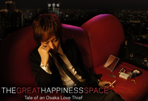 """Recapped!: """"The Great Happiness Space"""""""