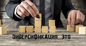 диверсификация рисков