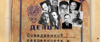 Советские разведчики, которые стали предателями