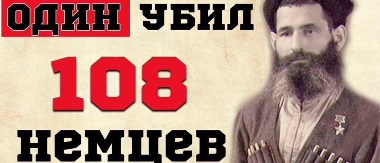 Хаджимурза Мильдзихов: как осетинский пастух из пулемета уничтожил 108 гитлеровцев