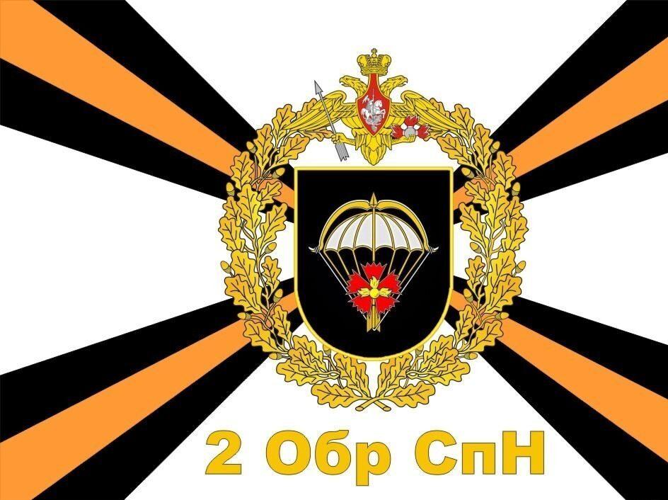 2-я отдельная бригада специального назначения