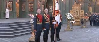 В Главном храме ВС РФ провели чин освящения Боевого знамени Военного университета