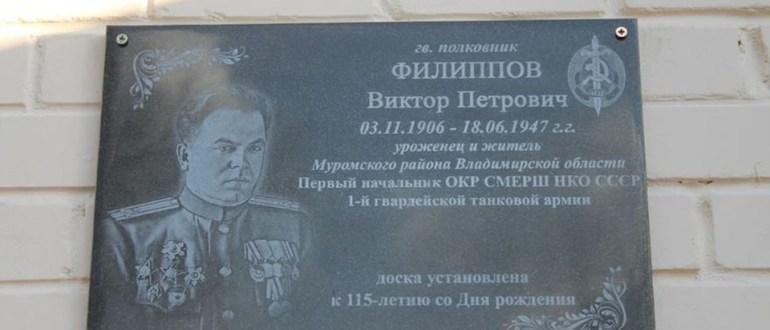 Памятную доску первому командиру отряда «Смерш» 1-й танковой армии Виктору Филиппову открыли в Коврове
