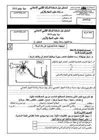 Exam 2013_Page_1