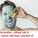 घर पर बनाये ये आयुर्वेदिक फेसपैक और पाए चमकती त्वचा | multani mitti face pack for fairness