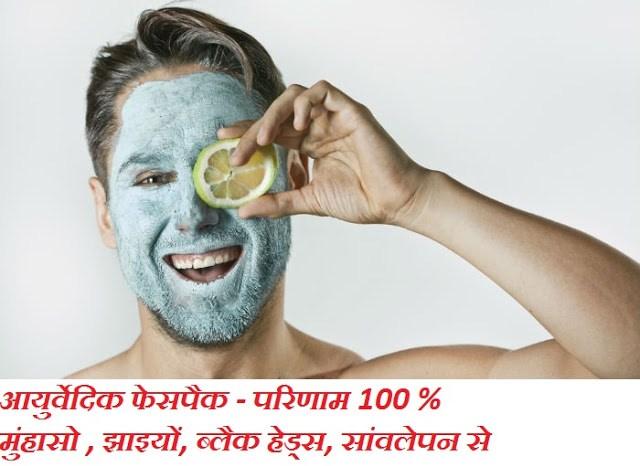 make an ayurvedic facepack