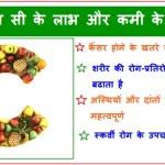 विटामिन सी / Vitamin 'C' – लाभ , कार्य , कमी और अधिकता के शरीर पर प्रभाव