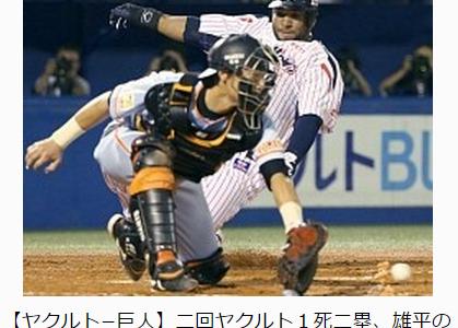 9/19 ヤ・クリーンアップ3人で6安打+Cocoと雄平で7安打!