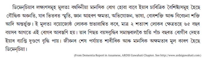 small paragraph on dementia in Assamese