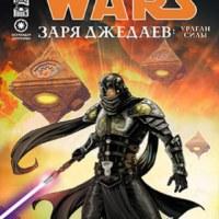 Звёздные войны: Заря джедаев #01 — Ураган Силы, часть 1 из 5