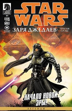 Обложка комикса Звёздные Войны: Заря джедаев #01 — Ураган Силы, часть 1