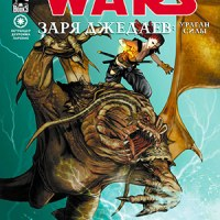 Звёздные войны: Заря джедаев #02 — Ураган Силы, часть 2 из 5