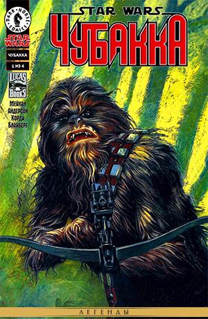 Обложка комикса Звёздные Войны: Чубакка #01 (Dark Horse)