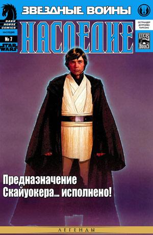 Обложка комикса Звёздные Войны: Наследие #07 — Излом, часть 6