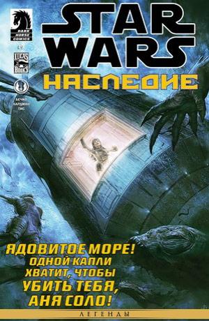 Обложка комикса Звёздные Войны: Наследие-2 #09 — Изгнанники разрушенного кольца, часть 4
