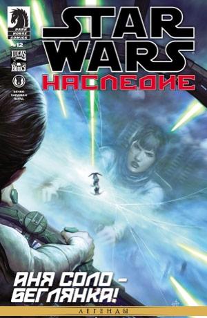 Обложка комикса Звёздные Войны: Наследие-2 #12 — Разыскивается: Аня Соло, часть 2
