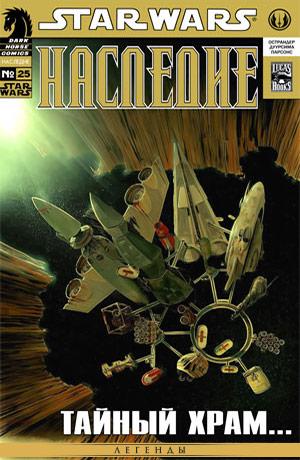 Обложка комикса Звёздные Войны: Наследие #25 — Тайный храм, часть 1