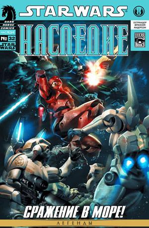 Обложка комикса Звёздные Войны: Наследие #32 — Выжить, чтобы сражаться, часть 1