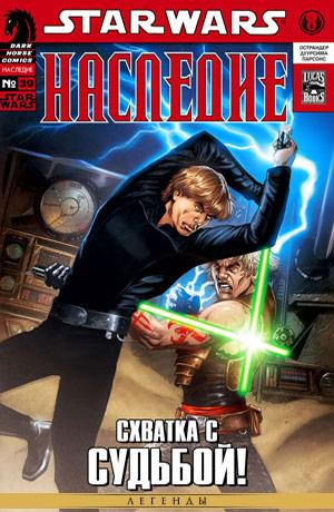 Обложка комикса Звёздные Войны: Наследие #39 — Татуин, часть 3