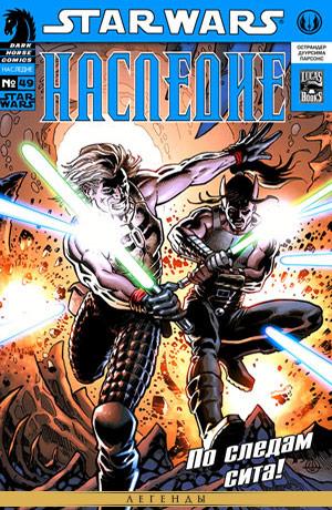 Обложка комикса Звёздные Войны: Наследие #49 — Крайности, часть 2