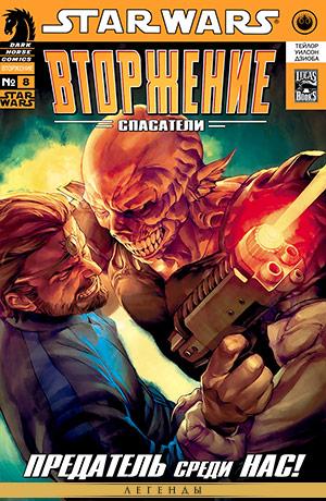 Обложка комикса Звёздные Войны: Вторжение #08 — Спасатели, часть 3