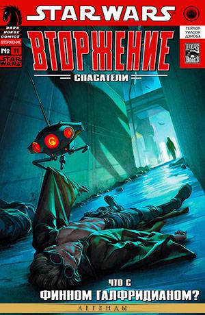 Обложка комикса Звёздные Войны: Вторжение #11 — Спасатели, часть 6