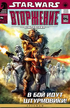 Обложка комикса Звёздные Войны: Вторжение #16 — Откровения, часть 5