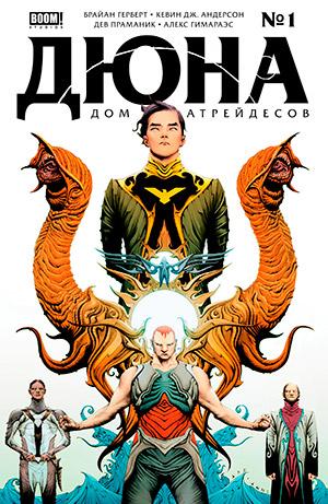 Обложка комикса Дюна — Дом Атрейдесов #01