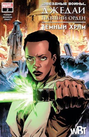 Обложка комикса Звёздные Войны: Джедаи — Павший Орден. Тёмный храм #02