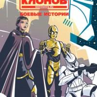 Звёздные Войны — Приключения: Войны Клонов, Боевые Истории #03