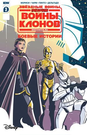 Обложка комикса Звёздные Войны — Приключения: Войны Клонов, боевые истории #03