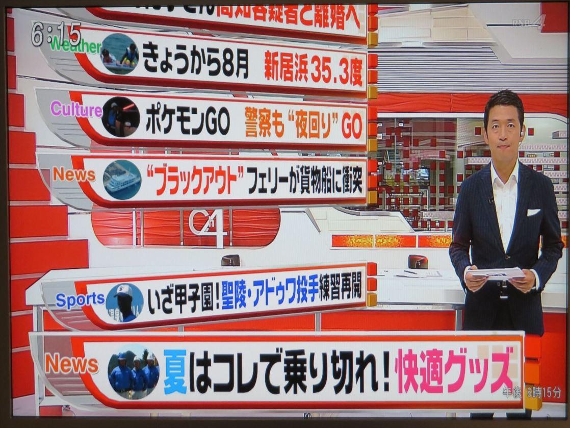 news ch4 タイトル