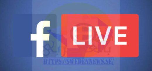 بث مباشر من الفيس بوك