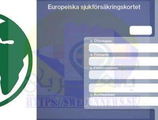 EU-kort بطاقة التأمين الاوروبية