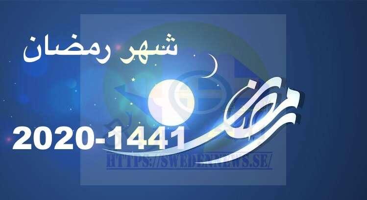 فلكيا – موعد شهر رمضان 2020 / 1441 بالسويد