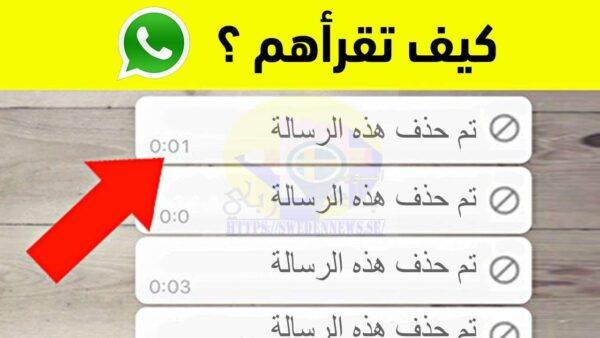 طريقة قراءة الرسائل المحذوفة في الواتس 2020