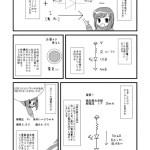 技術系女子2_サンプル2