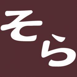 府中西国分寺 角煮専門店 そら