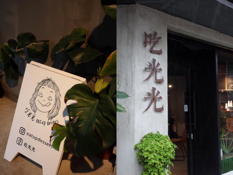 台北東區甜點推薦 吃光光 乳酪蛋糕   台北東區咖啡