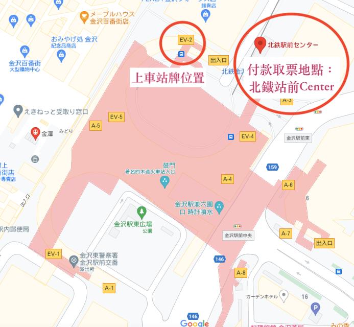 金澤到白川鄉合掌村交通方式:巴士票取票地點