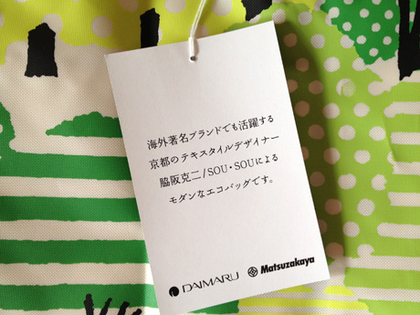 SOU・SOU大丸・松坂屋オリジナルエコバッグはテキスタイルデザイナー脇阪克二氏がデザイン