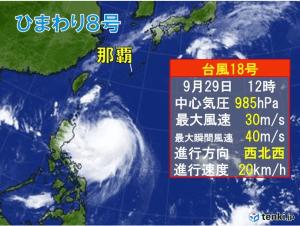 台風18号2019 12時現在画像