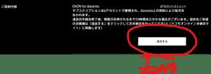 DAZN解約②-2
