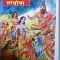 First Love- ACK, Chandoba, Kishor
