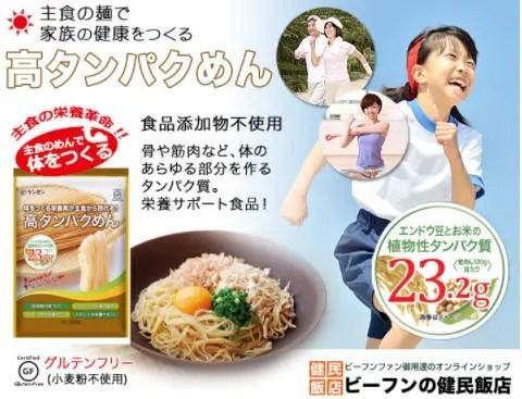 高たんぱく麺