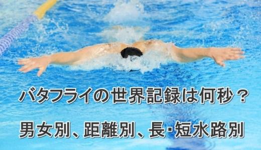バタフライの世界記録は何秒?50m・100m・200m(短水路・長水路別)
