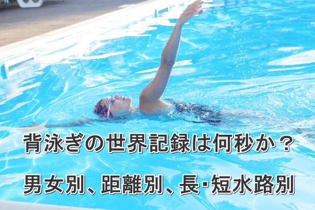 背泳ぎの世界記録について