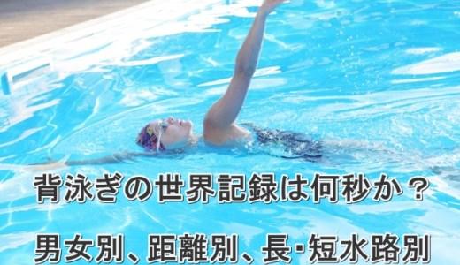 背泳ぎの世界記録は何秒?50m・100m・200m(短水路・長水路別)